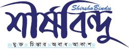 Shirshobindu