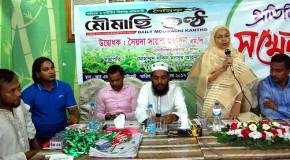 দৈনিক মৌমাছি কন্ঠ'র প্রতিনিধি সম্মেলন অনুষ্ঠিত